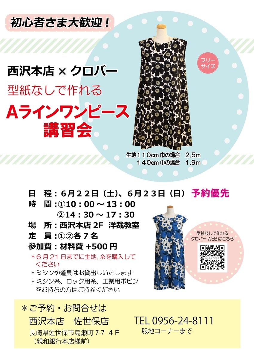 f:id:nishizawahontensasebo:20190527165611j:plain