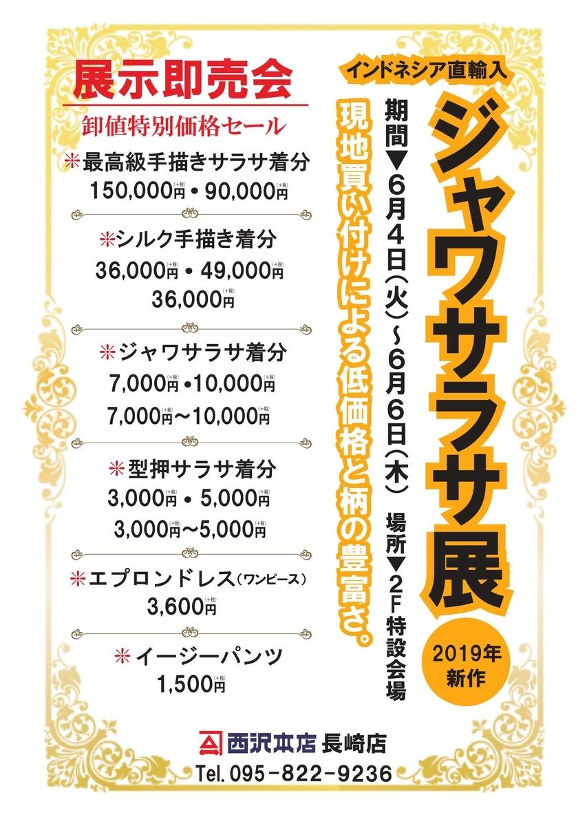 f:id:nishizawahontensasebo:20190601154438j:plain