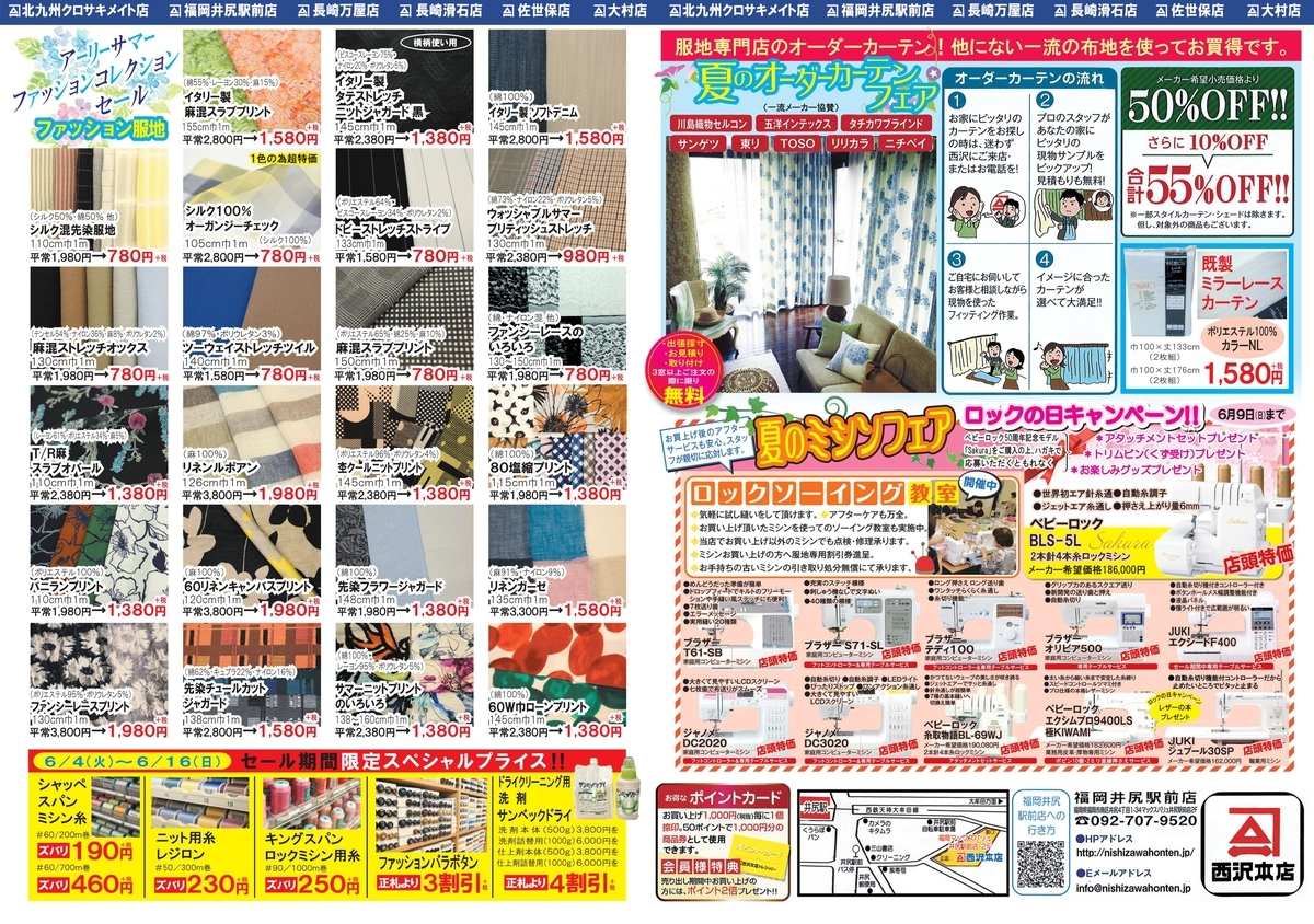f:id:nishizawahontensasebo:20190601163904j:plain