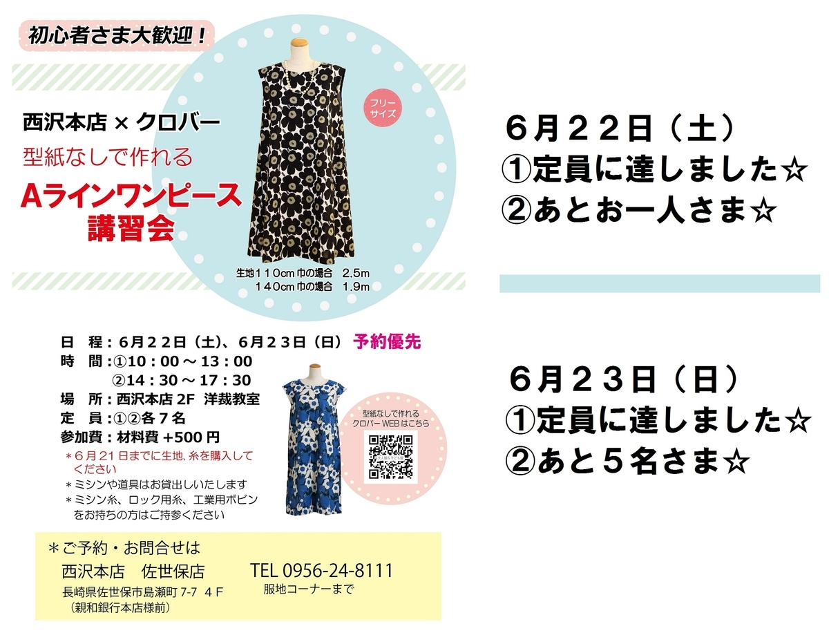 f:id:nishizawahontensasebo:20190608184054j:plain