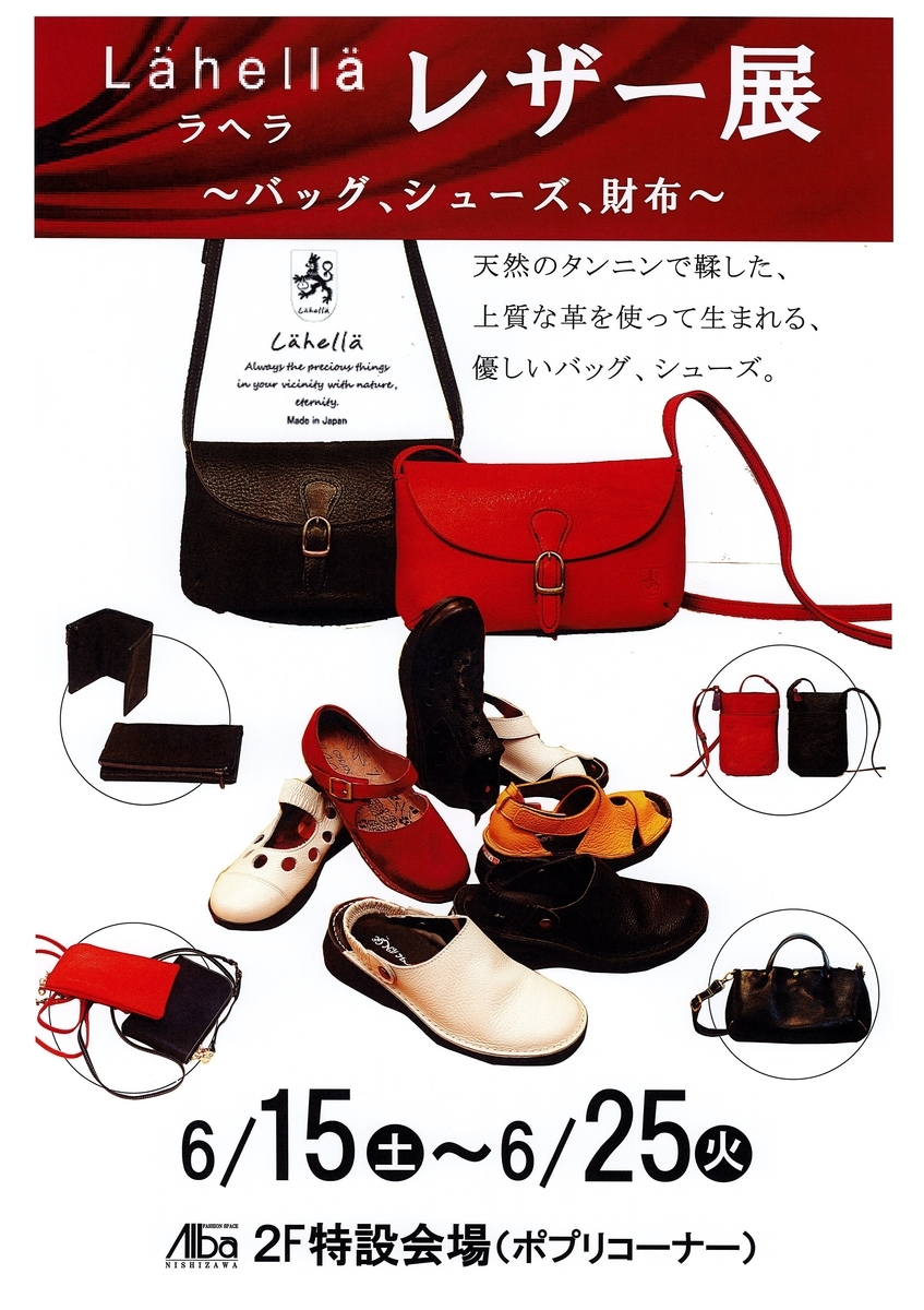 f:id:nishizawahontensasebo:20190615145858j:plain