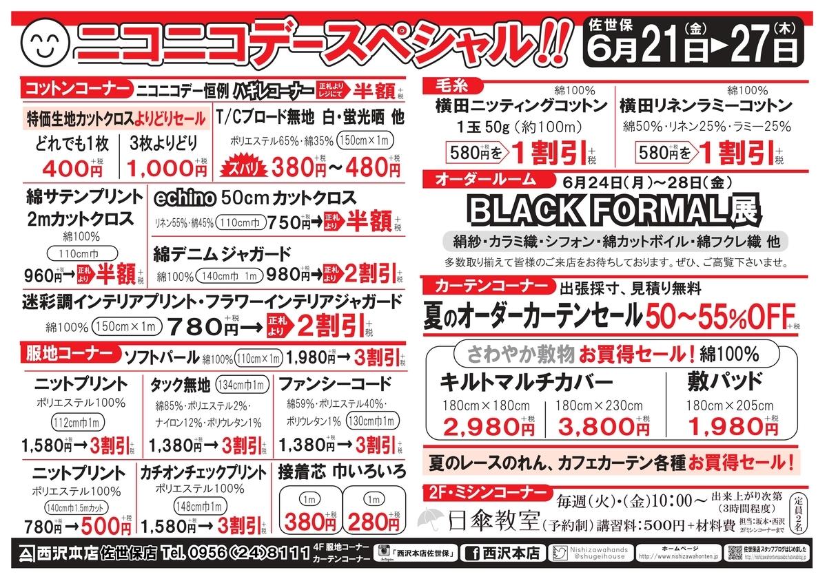 f:id:nishizawahontensasebo:20190618163316j:plain