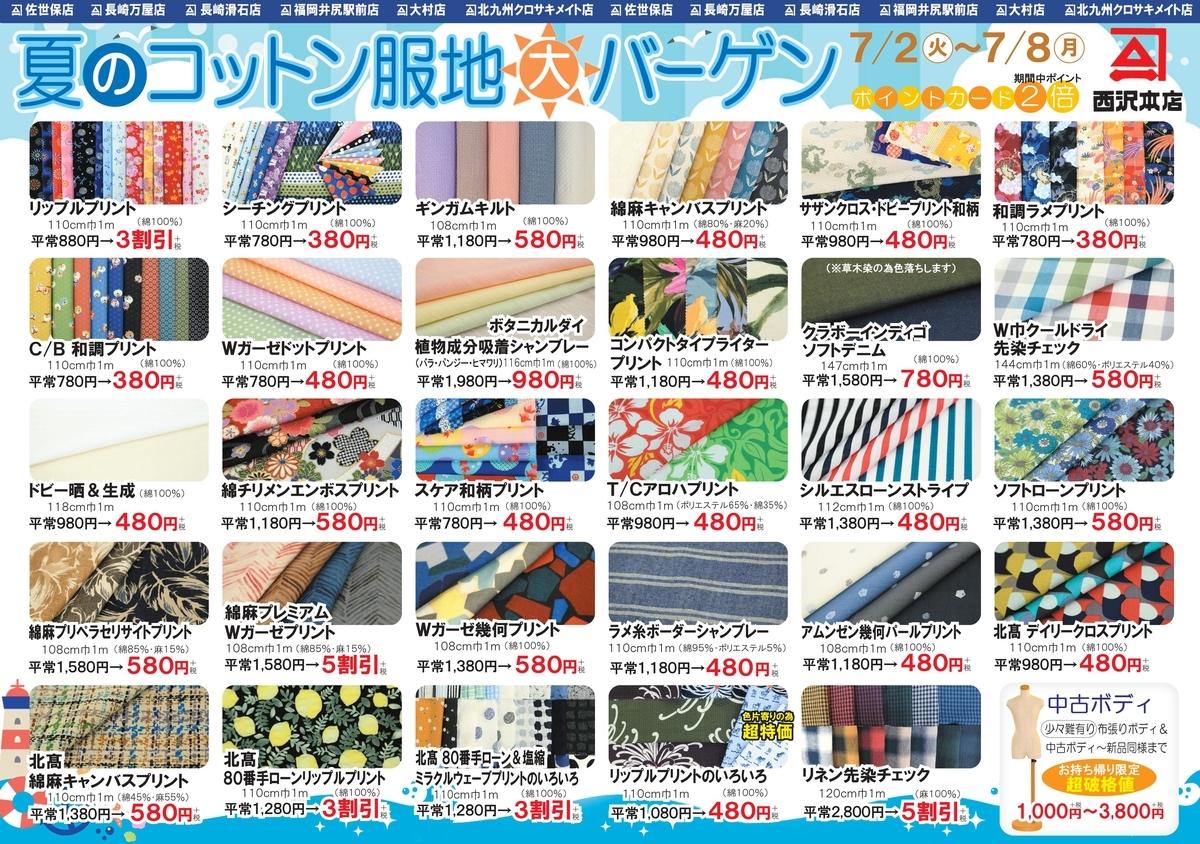 f:id:nishizawahontensasebo:20190630165508j:plain