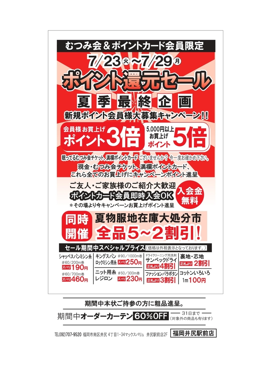 f:id:nishizawahontensasebo:20190720163811j:plain
