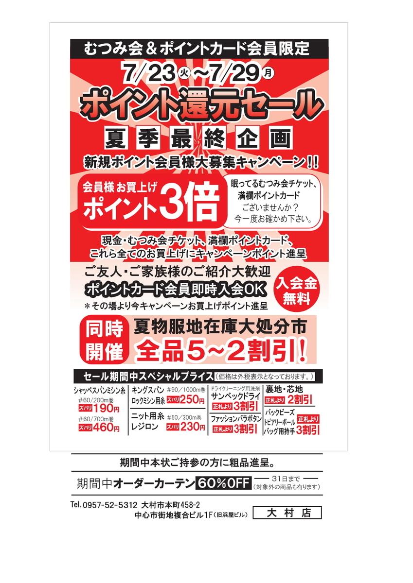 f:id:nishizawahontensasebo:20190722102629j:plain