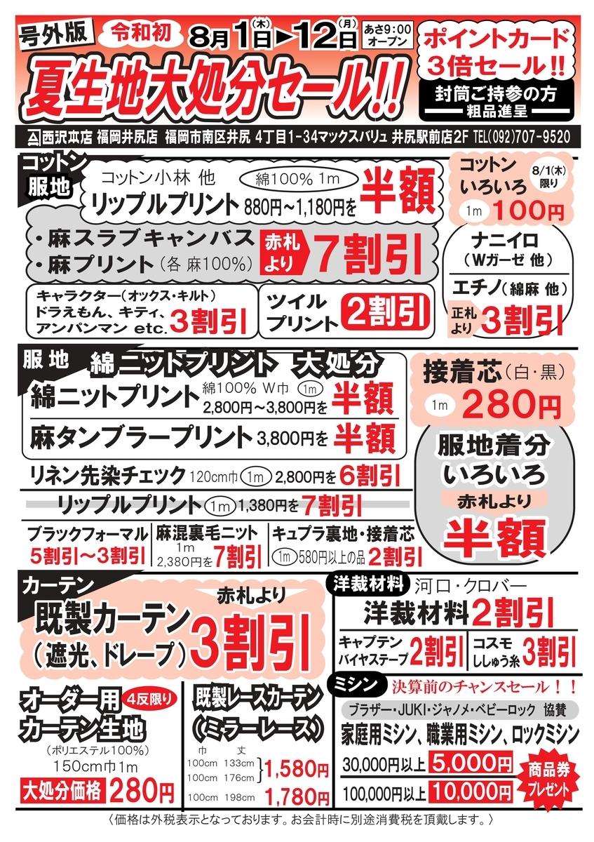 f:id:nishizawahontensasebo:20190730100420j:plain