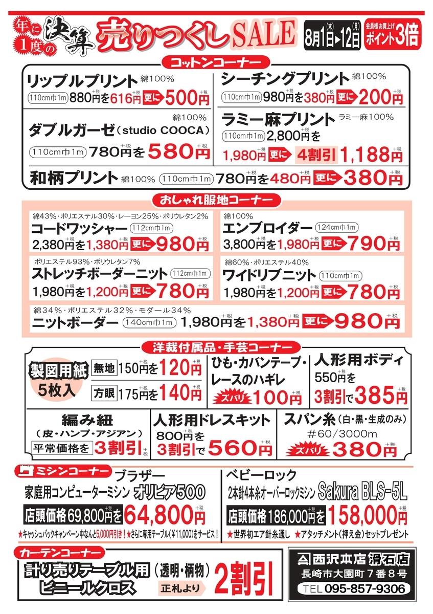 f:id:nishizawahontensasebo:20190730104208j:plain