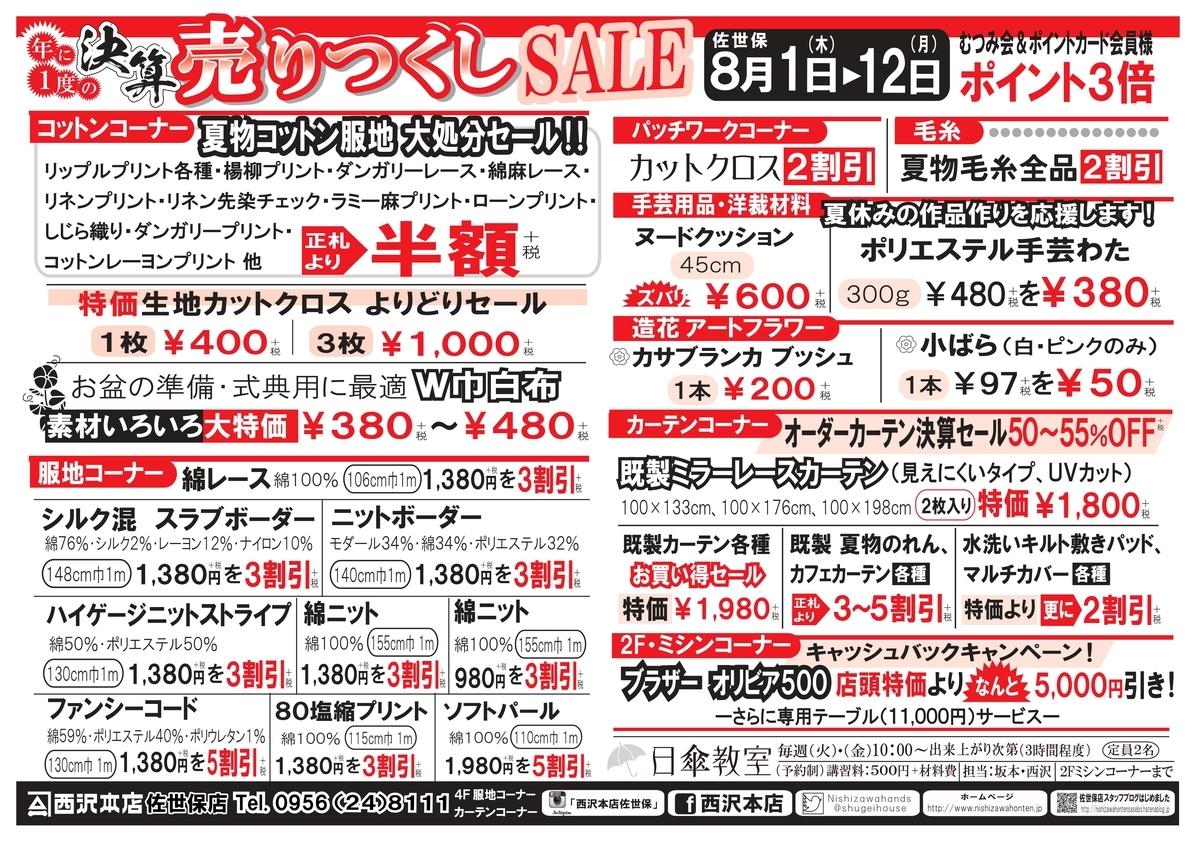 f:id:nishizawahontensasebo:20190730104425j:plain