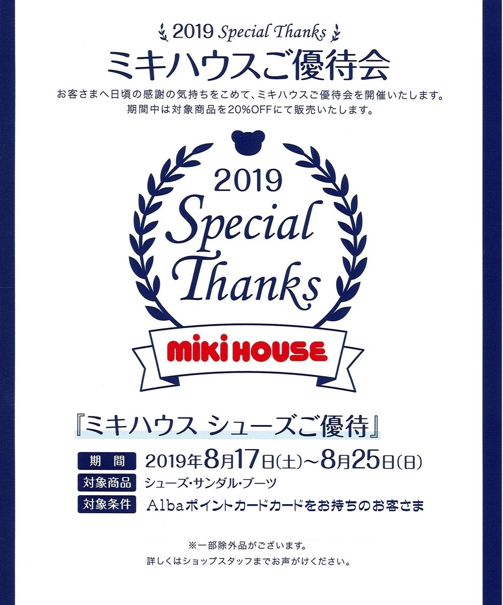 f:id:nishizawahontensasebo:20190812110927j:plain