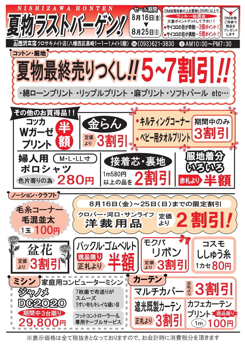 f:id:nishizawahontensasebo:20190814191257j:plain