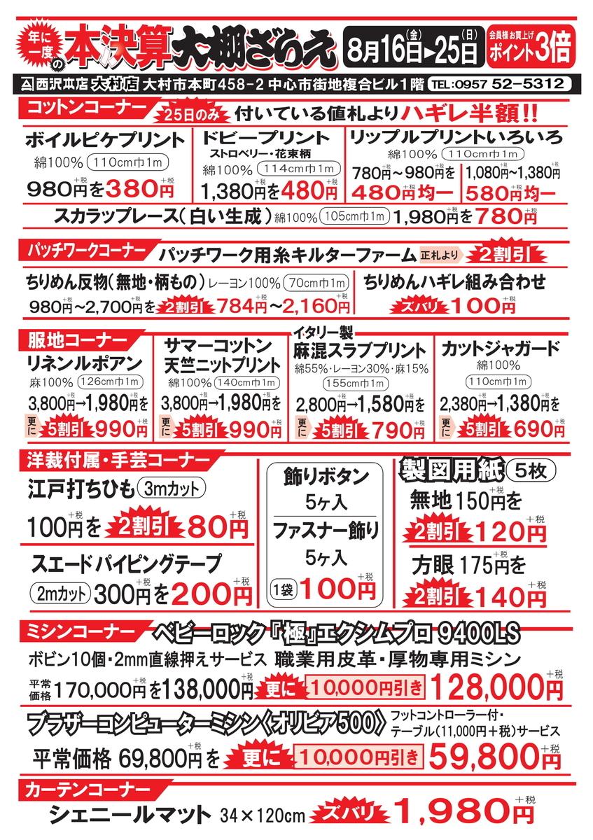 f:id:nishizawahontensasebo:20190814191434j:plain