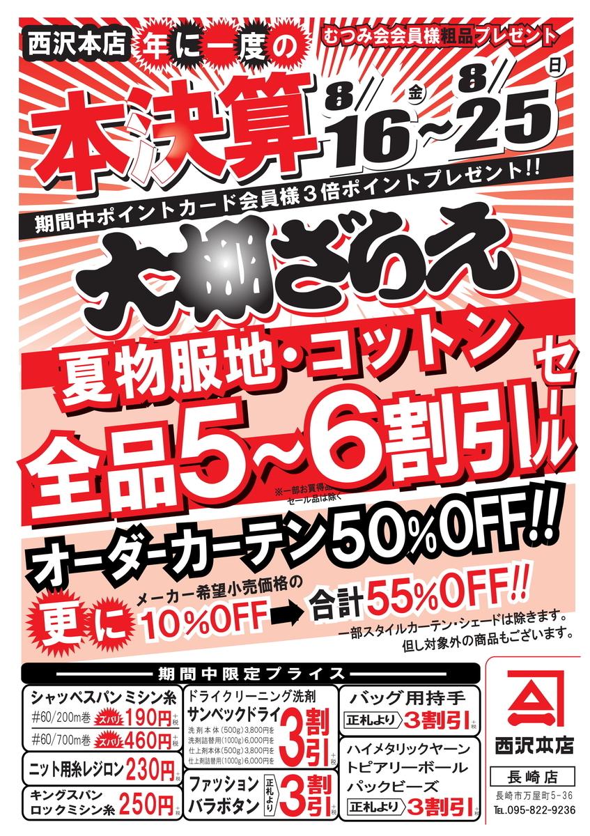 f:id:nishizawahontensasebo:20190814191602j:plain
