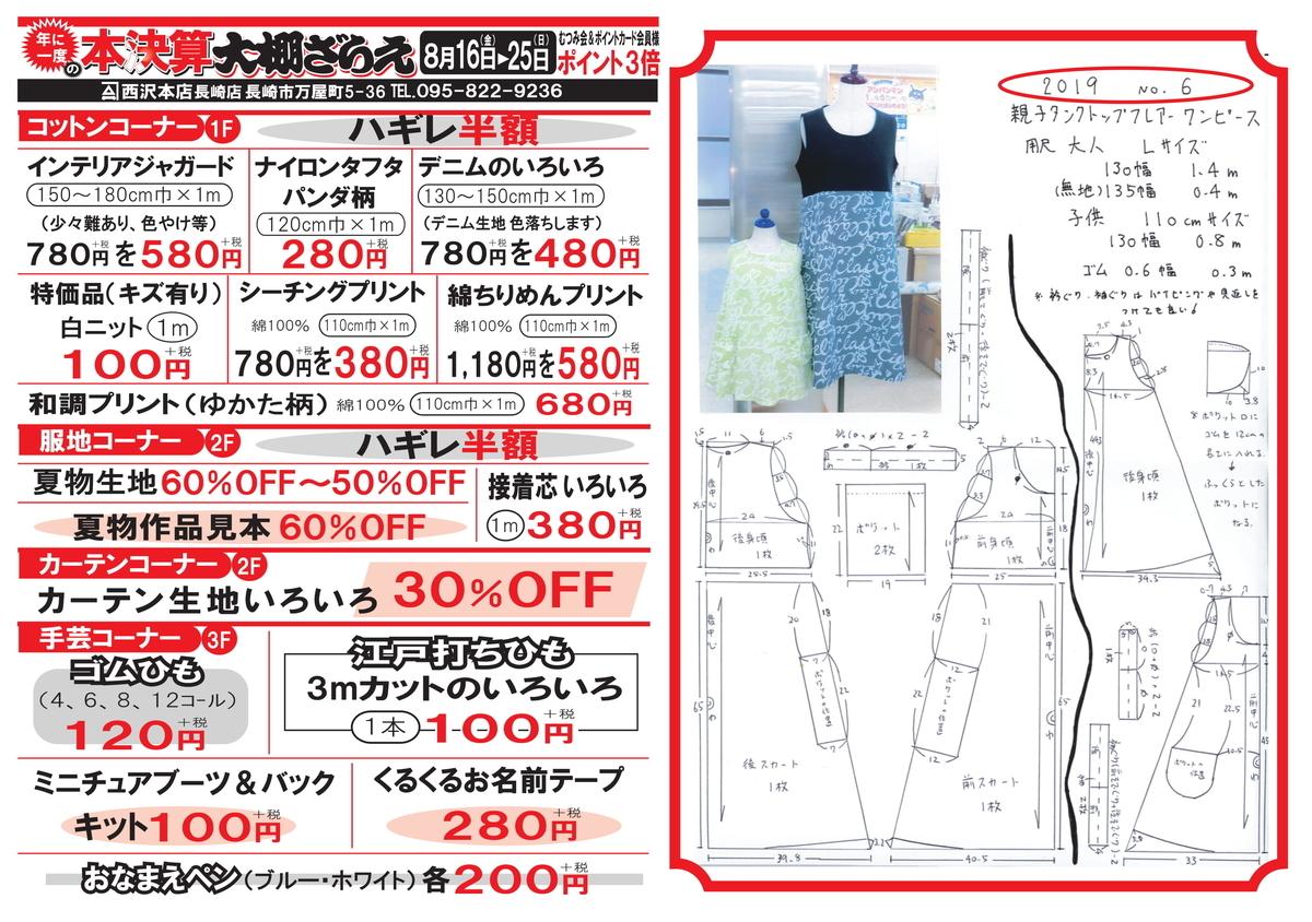 f:id:nishizawahontensasebo:20190814191618j:plain