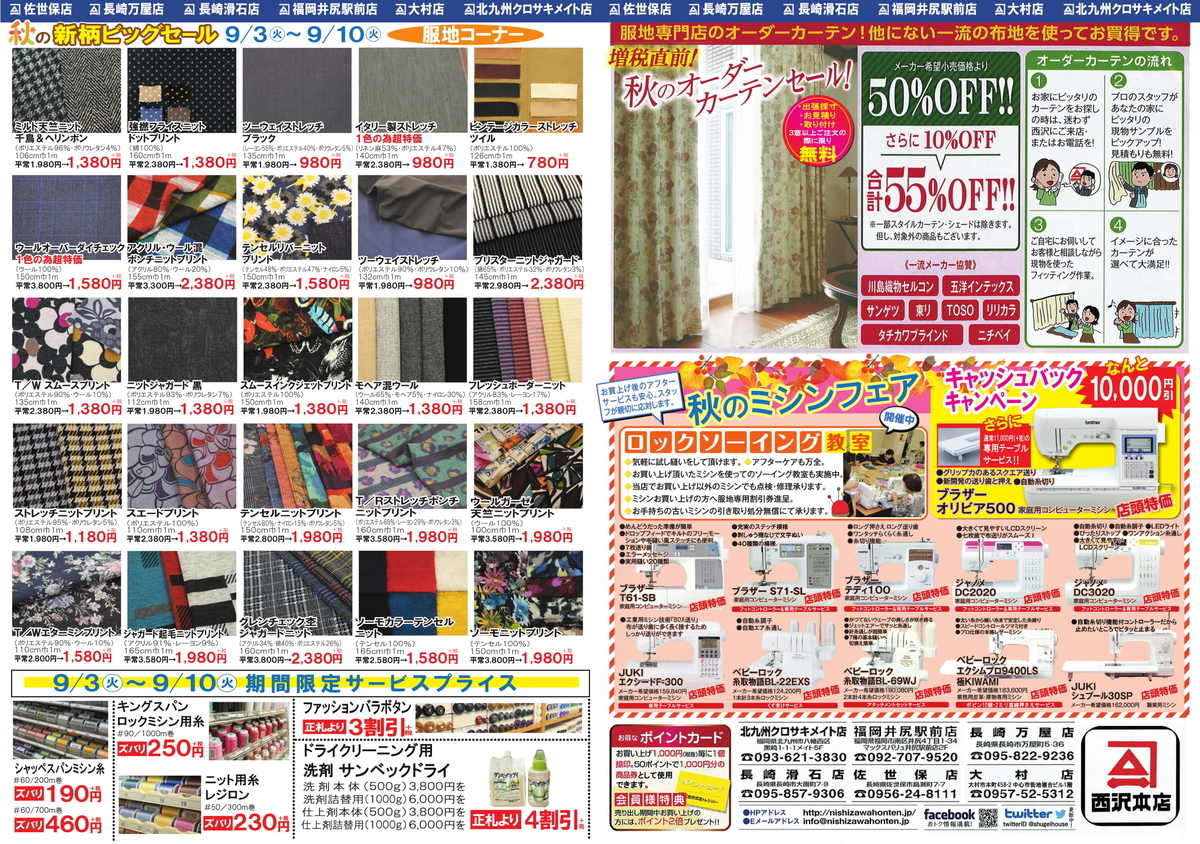 f:id:nishizawahontensasebo:20190823174339j:plain