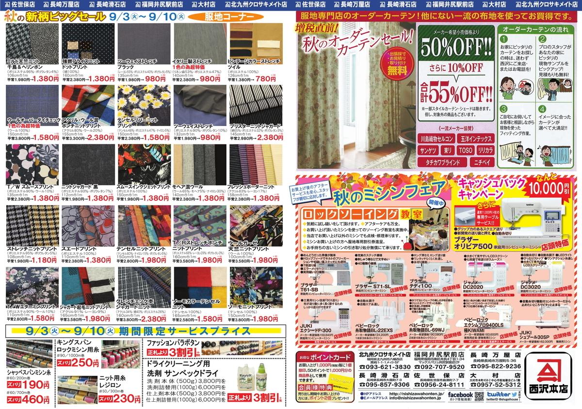 f:id:nishizawahontensasebo:20190823175513j:plain