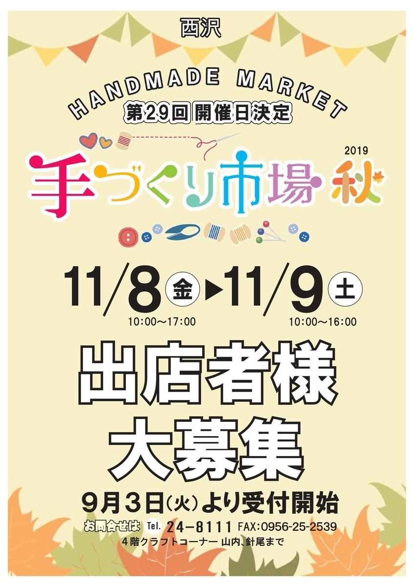 f:id:nishizawahontensasebo:20190829105803j:plain