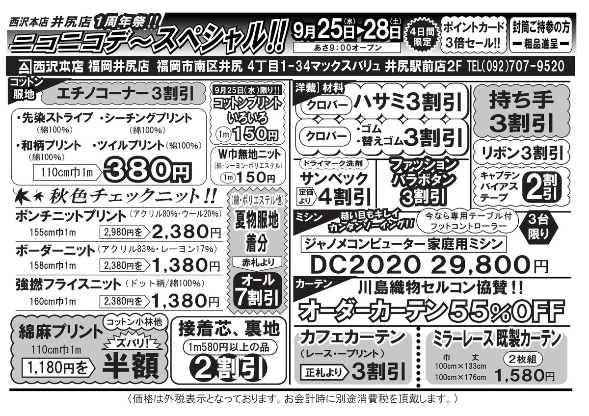 f:id:nishizawahontensasebo:20190923100825j:plain