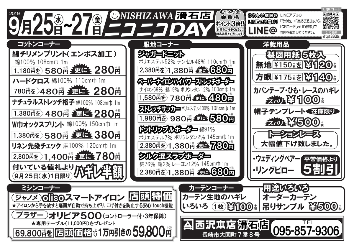 f:id:nishizawahontensasebo:20190923101406j:plain