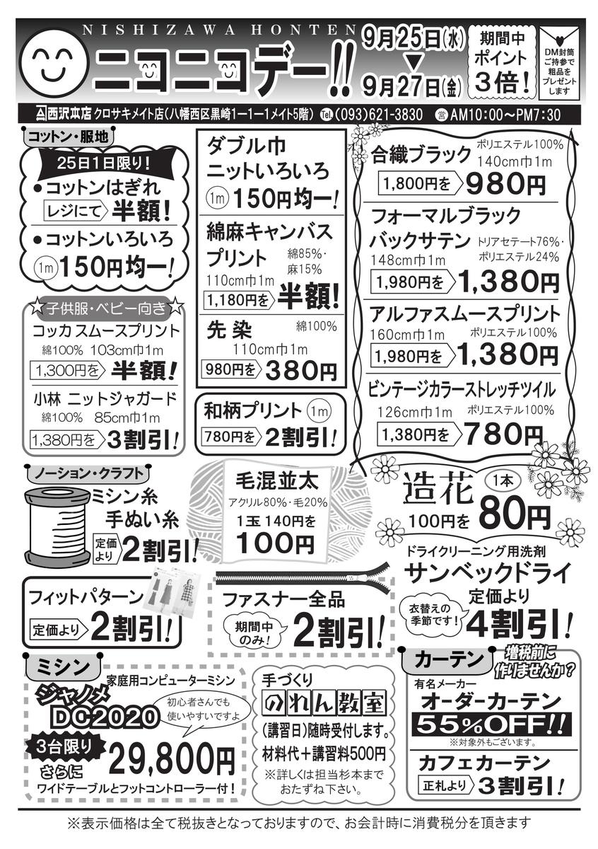 f:id:nishizawahontensasebo:20190923102225j:plain