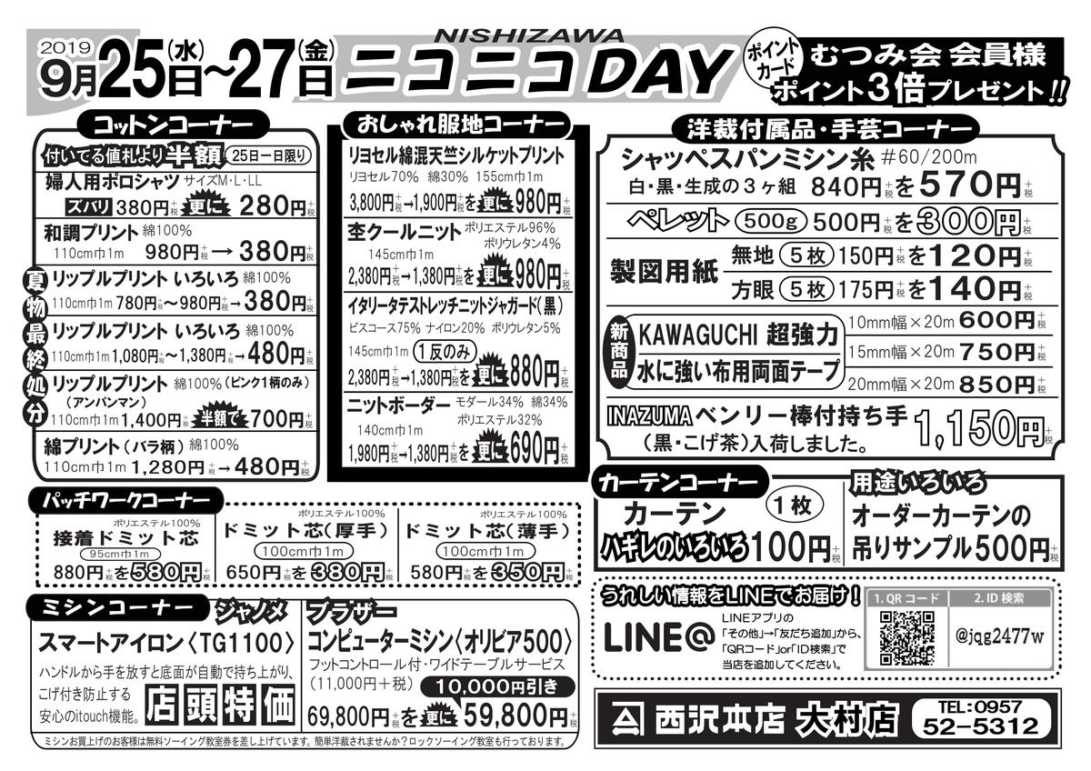 f:id:nishizawahontensasebo:20190923102551j:plain