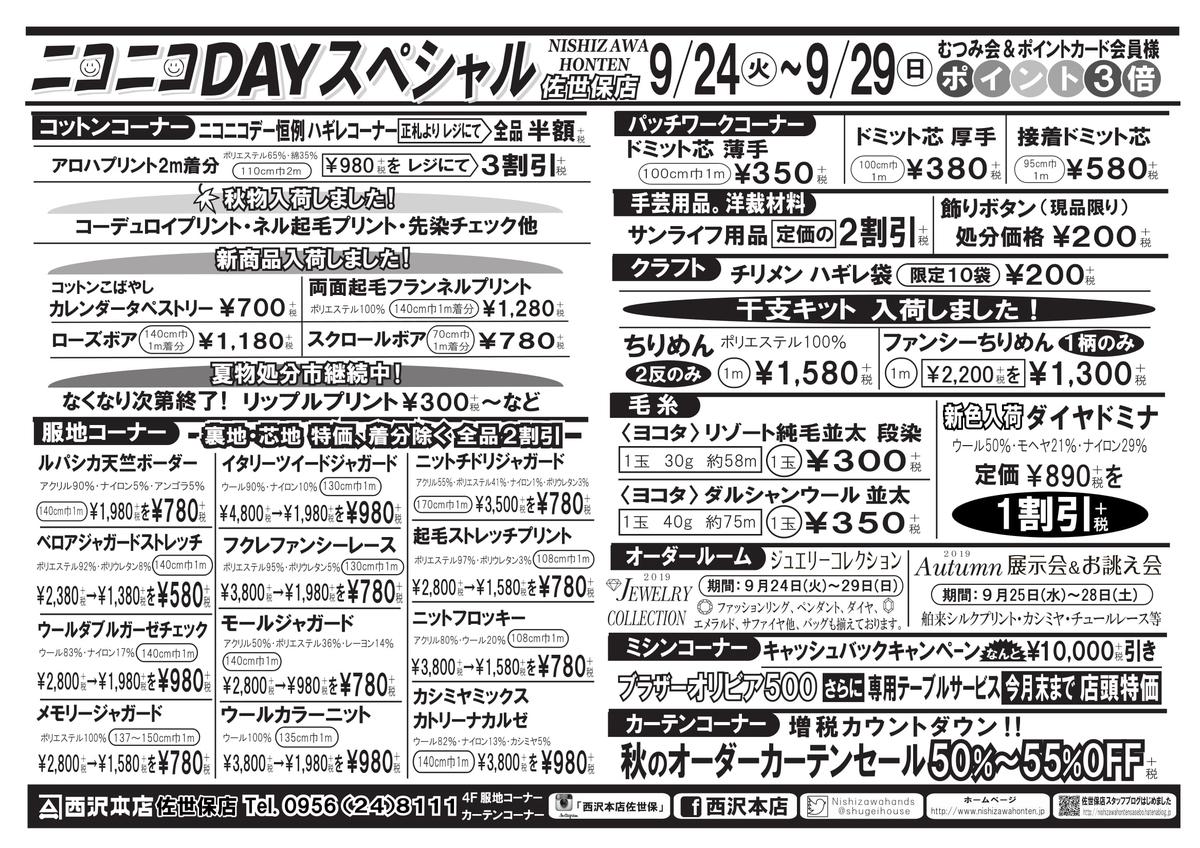 f:id:nishizawahontensasebo:20190923110404j:plain