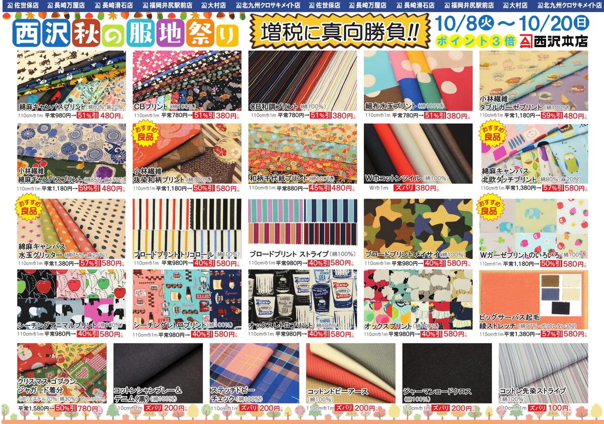 f:id:nishizawahontensasebo:20191006134838j:plain