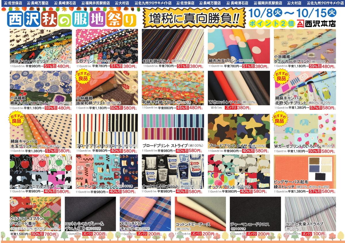 f:id:nishizawahontensasebo:20191006135719j:plain