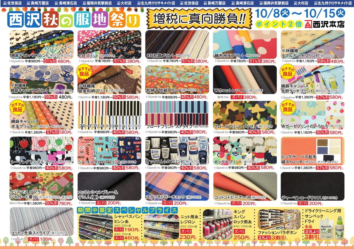f:id:nishizawahontensasebo:20191006140329j:plain