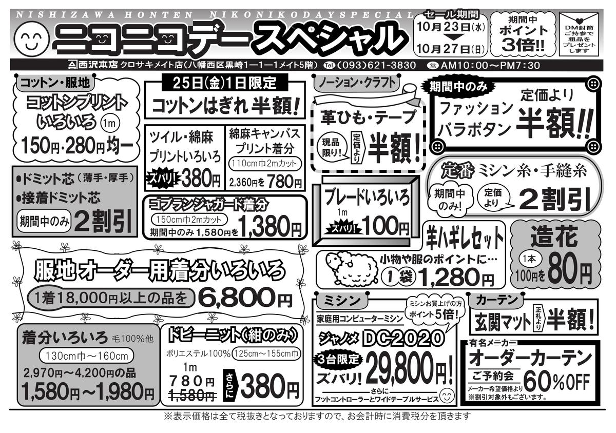 f:id:nishizawahontensasebo:20191022170909j:plain