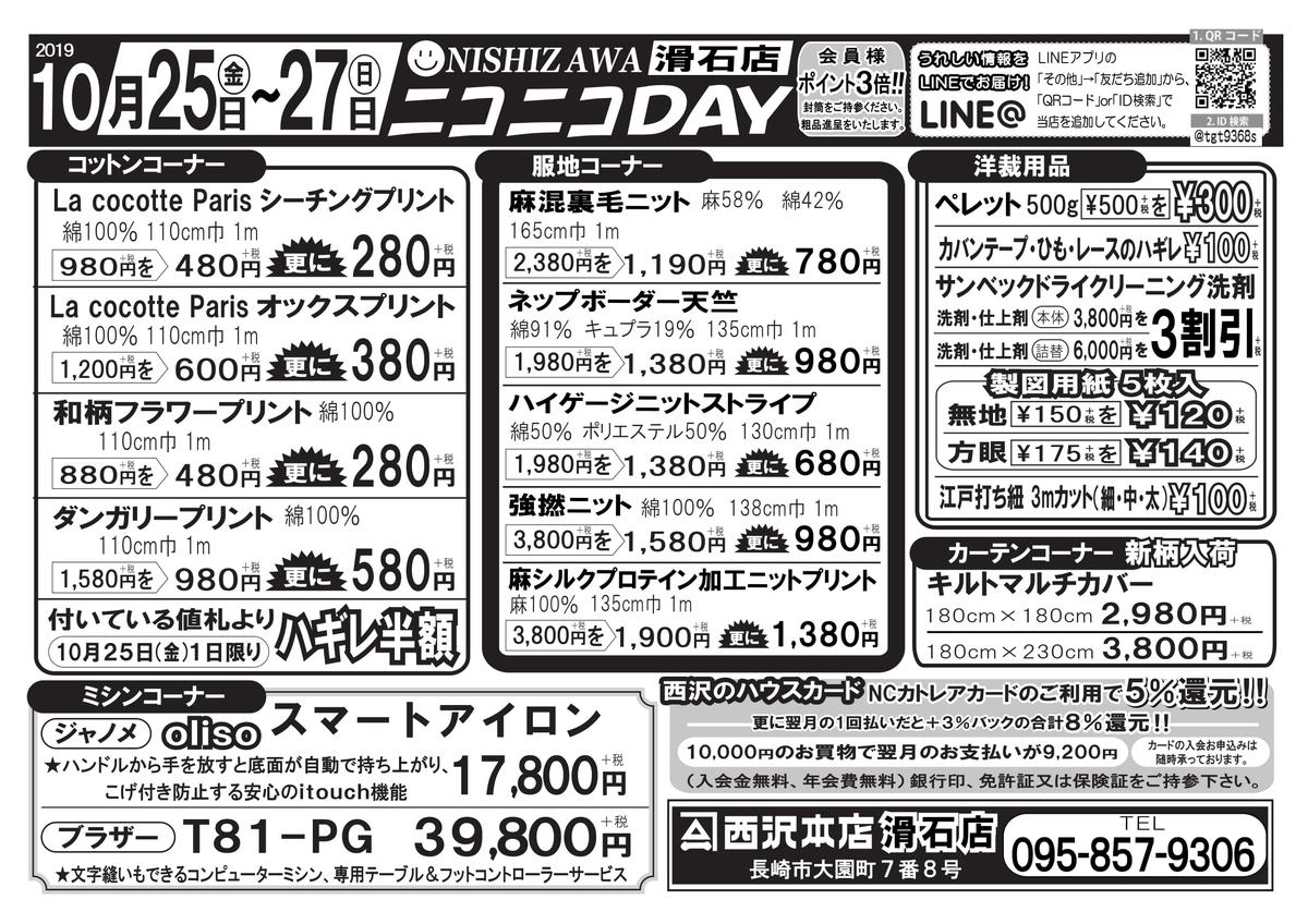 f:id:nishizawahontensasebo:20191022181018j:plain