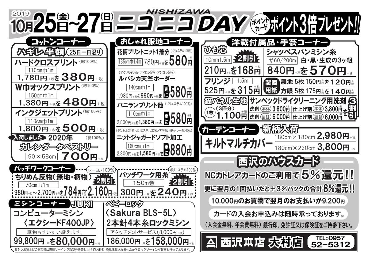 f:id:nishizawahontensasebo:20191022182701j:plain