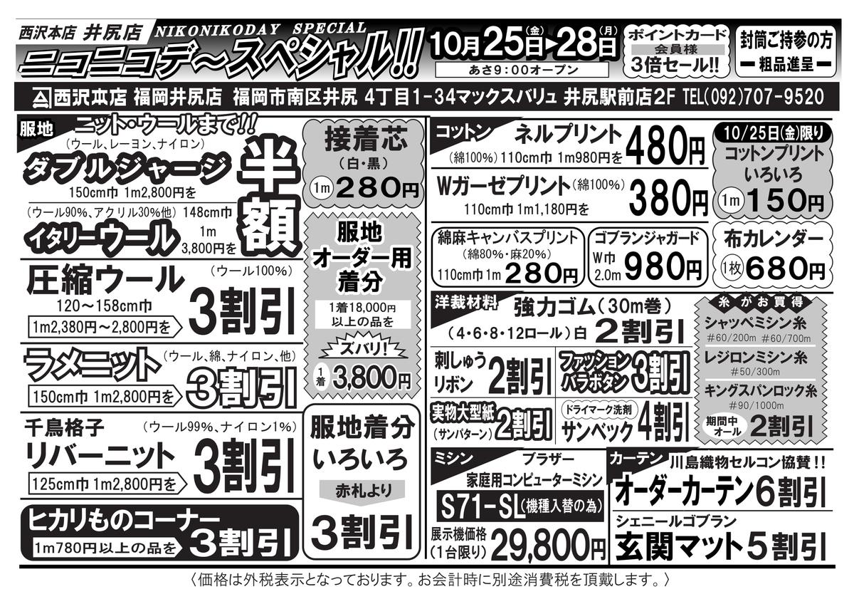 f:id:nishizawahontensasebo:20191022183239j:plain