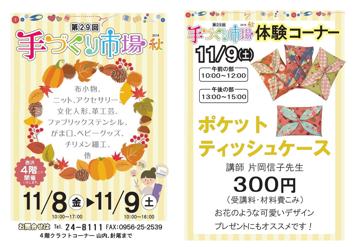 f:id:nishizawahontensasebo:20191101112350j:plain
