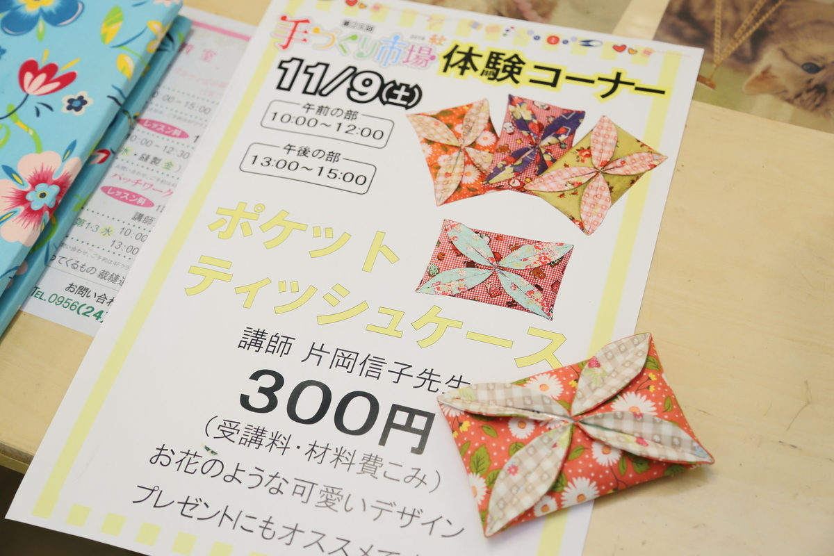 f:id:nishizawahontensasebo:20191109120222j:plain