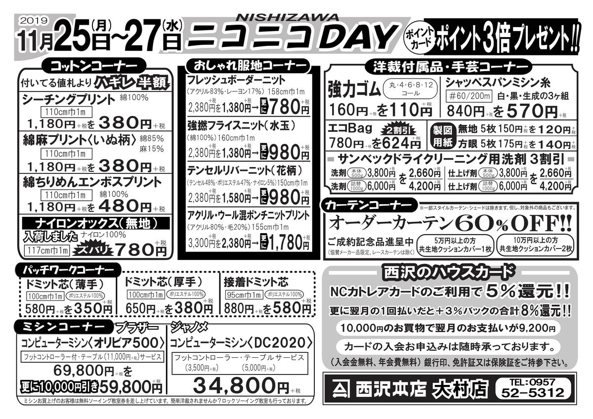 f:id:nishizawahontensasebo:20191121172748j:plain