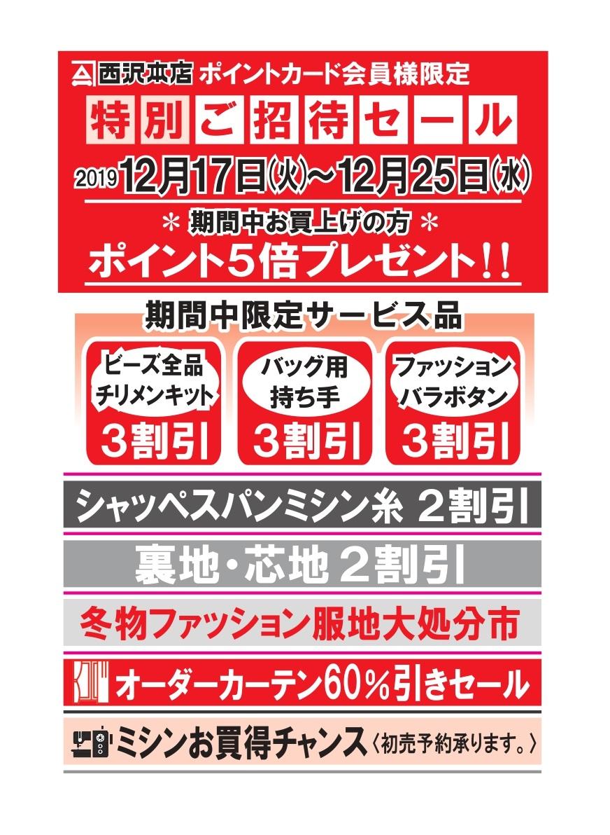 f:id:nishizawahontensasebo:20191216113225j:plain
