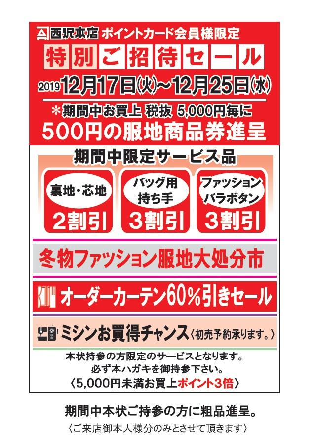 f:id:nishizawahontensasebo:20191216113337j:plain