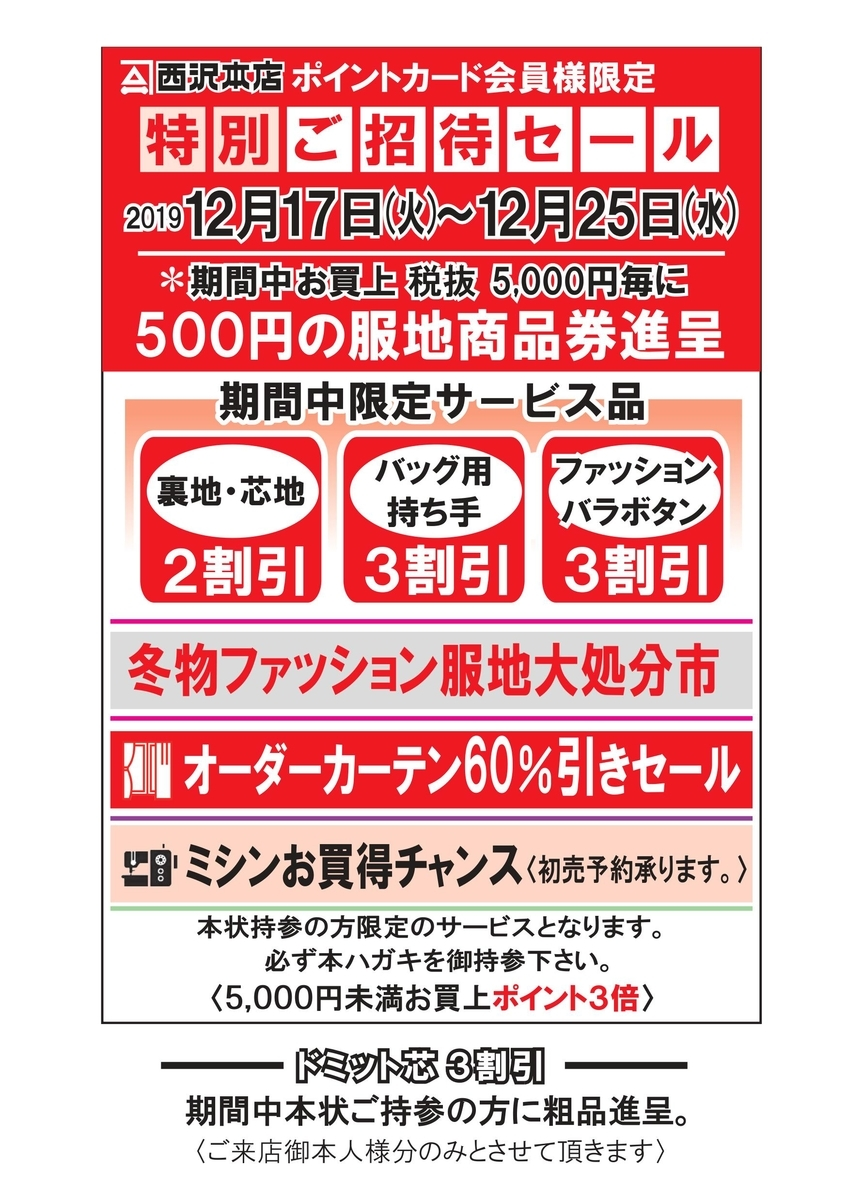 f:id:nishizawahontensasebo:20191216113515j:plain
