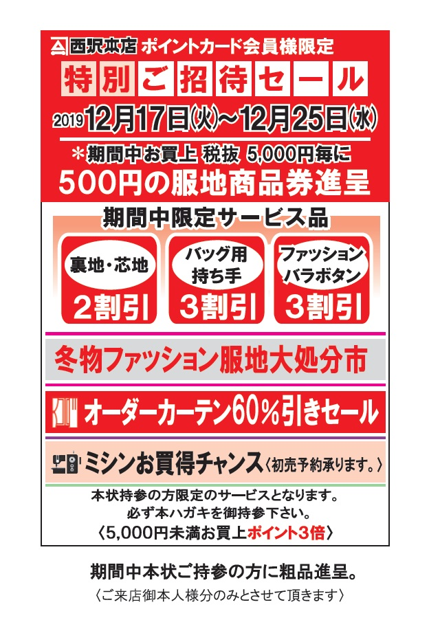 f:id:nishizawahontensasebo:20191216113654j:plain