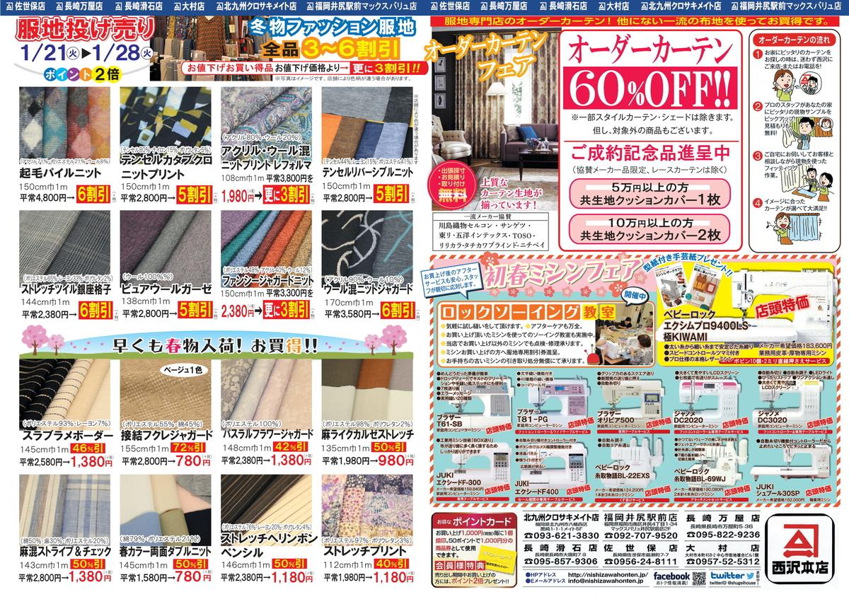 f:id:nishizawahontensasebo:20200118111004j:plain