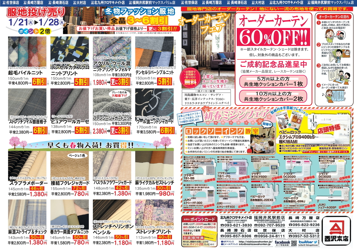 f:id:nishizawahontensasebo:20200118112531j:plain