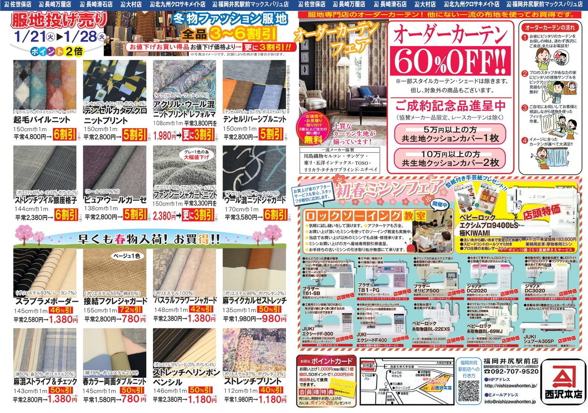 f:id:nishizawahontensasebo:20200118112839j:plain