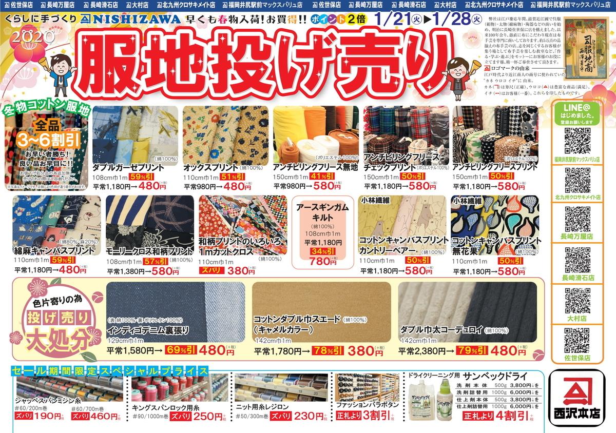 f:id:nishizawahontensasebo:20200118112846j:plain