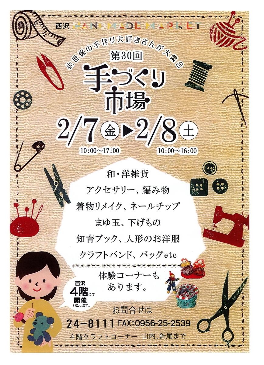 f:id:nishizawahontensasebo:20200125175039j:plain