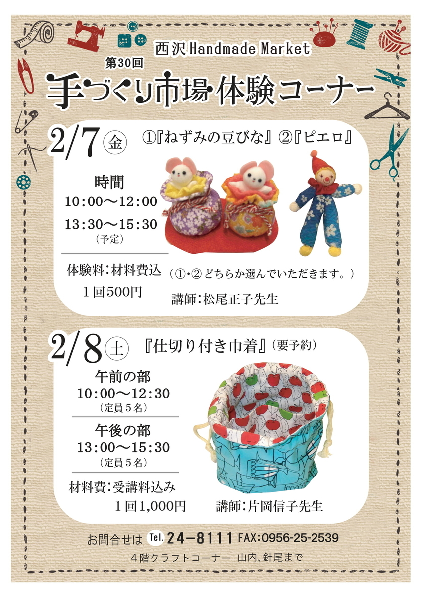 f:id:nishizawahontensasebo:20200129180624j:plain
