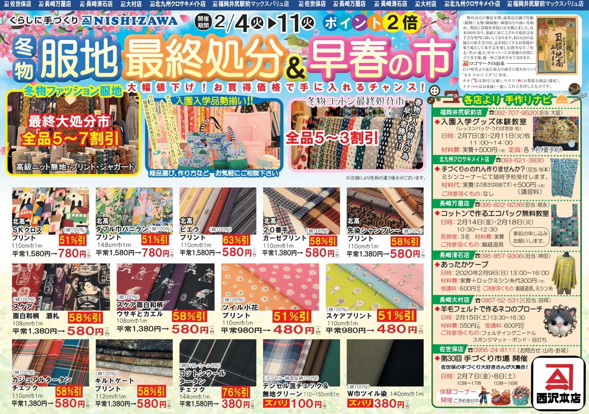 f:id:nishizawahontensasebo:20200201165132j:plain