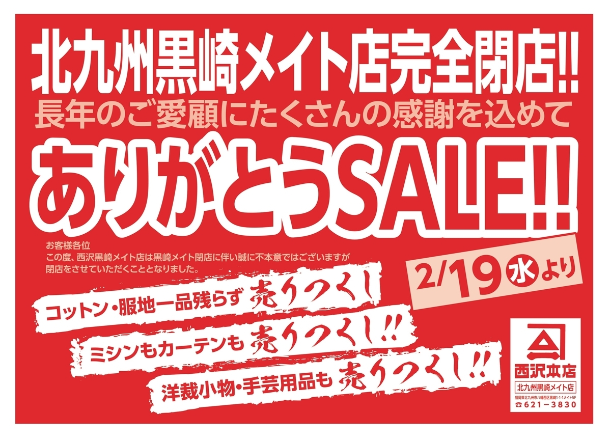 f:id:nishizawahontensasebo:20200219102155j:plain