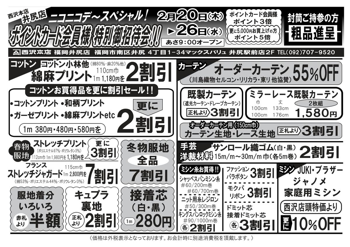f:id:nishizawahontensasebo:20200219160310j:plain