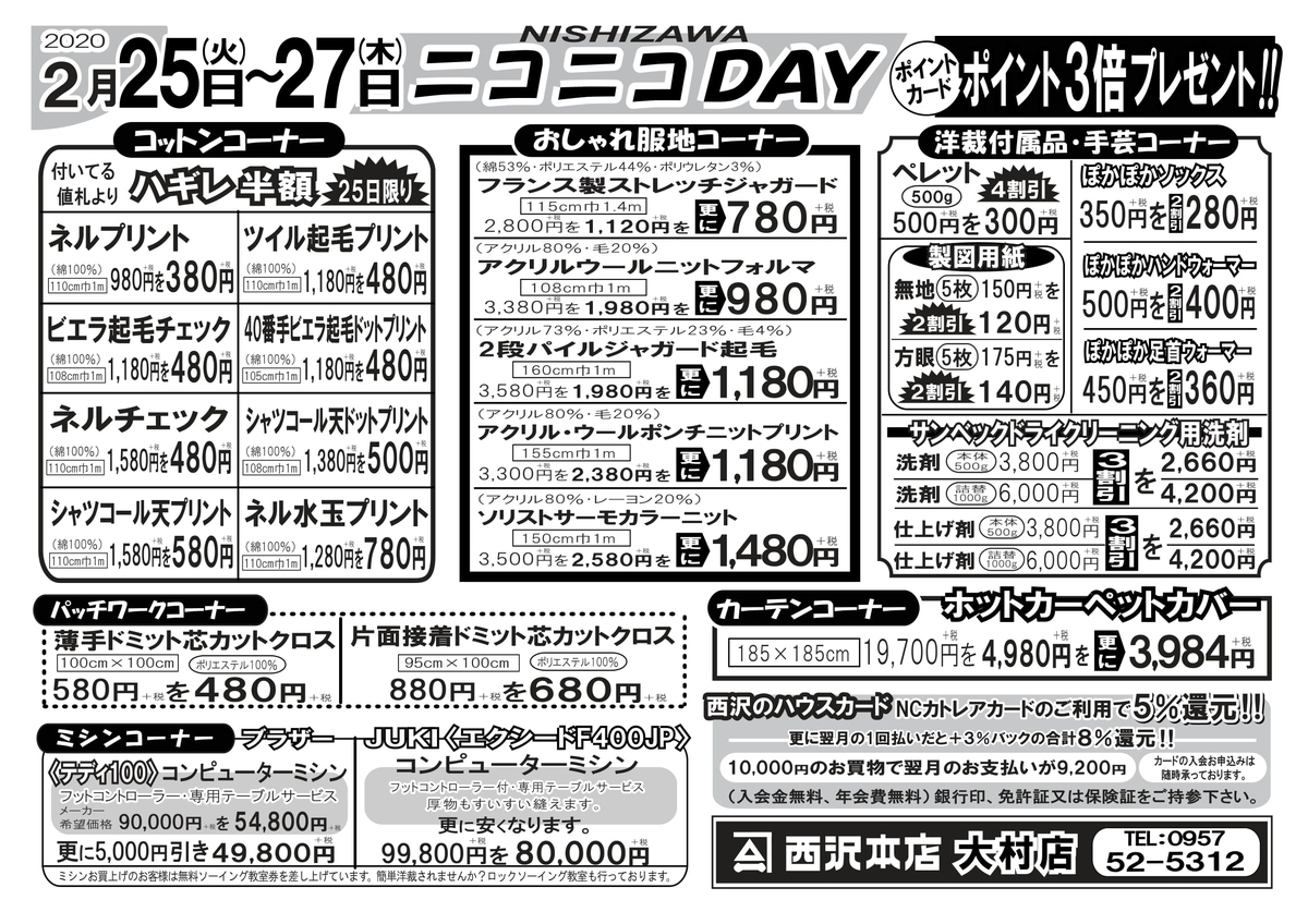 f:id:nishizawahontensasebo:20200219162401j:plain