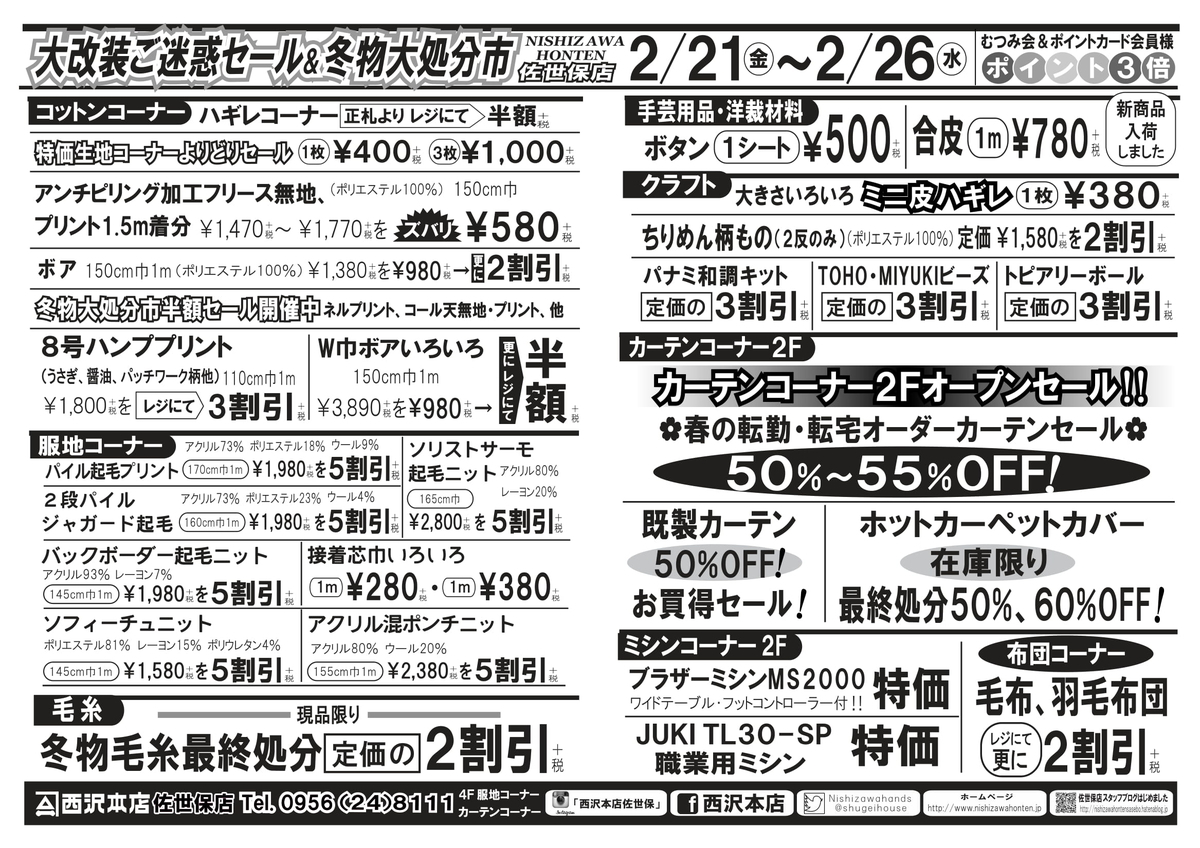 f:id:nishizawahontensasebo:20200219170125j:plain